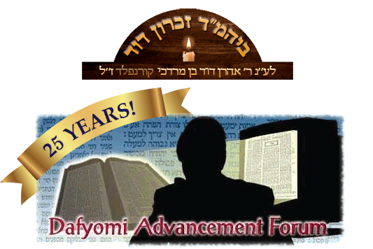 Dafyomi Advancement Forum